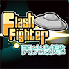 Flash Fighter Mobile